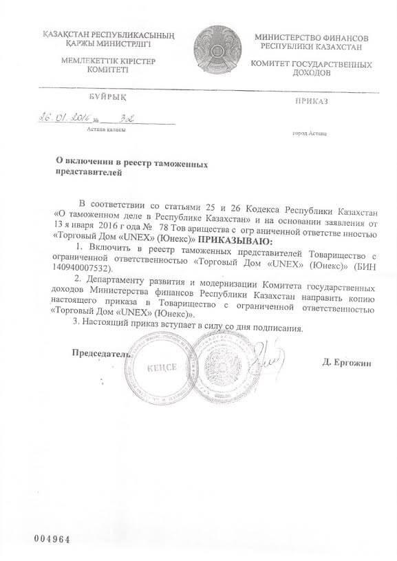 Brokerskaya litsenziya v Kazahstane - Брокерская лицензия в Казахстане